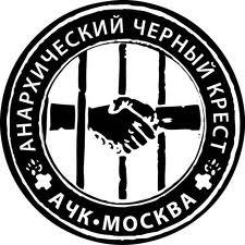Vendredi 11 octobre: Repas végétarien de solidarité avec les anarchistes et antifascistes emprisonnés en Russie